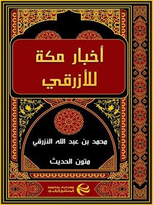 cover image of أخبار مكة للأزرقي