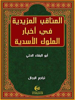 cover image of المناقب المزيدية في أخبار الملوك الأسدية