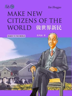 cover image of 做世界新民(Make New Citizens of the World)