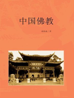 cover image of 中国佛教(Buddhism In China)