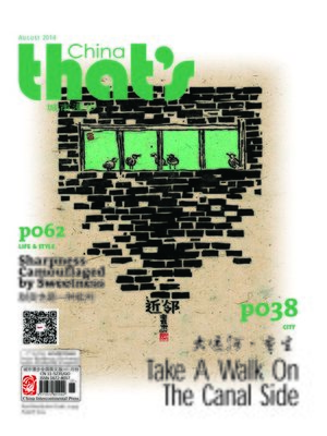 cover image of That's China Urban Walk 2014 Vol. 8