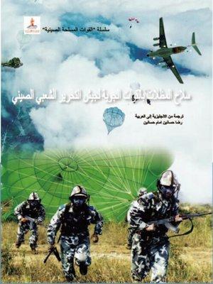 cover image of قوات الإنزال المظلية بجيش التحرير الشعبي الصيني (中国人民解放军空军空降兵)