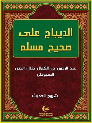 cover image of الديباج على صحيح مسلم