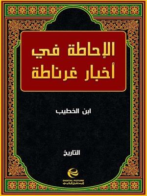 cover image of الإحاطة في أخبار غرناطة - جزء 4
