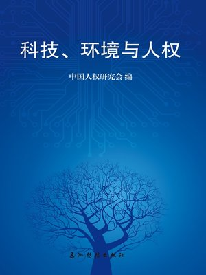 cover image of 科技、环境与人权(Science, Technology, Environment and Human Rights)