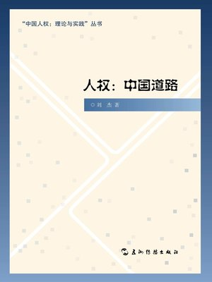 cover image of 人权:中国道路 ( Human Rights: China's Road )