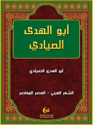 cover image of أبو الهدى الصيادي
