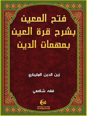 cover image of فتح المعين بشرح قرة العين بمهمات الدين