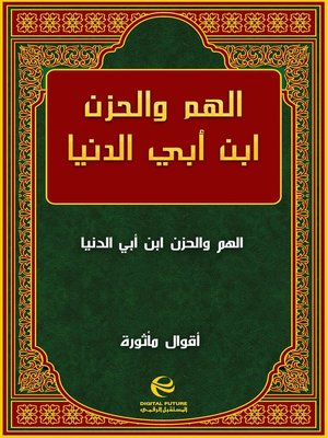 cover image of الهم والحزن ابن أبي الدنيا