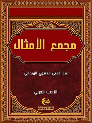 cover image of مجمع الأمثال - جزء 3