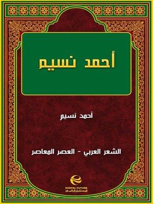 cover image of أحمد نسيم