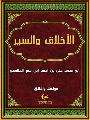 cover image of الأخلاق والسير