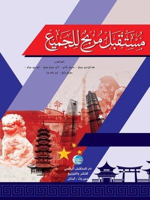 cover image of مستقبل مربح للجميع