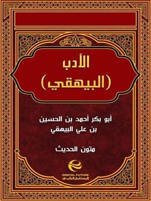 cover image of الأدب (البيهقي)