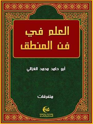 cover image of العلم في فن المنطق