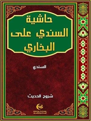 cover image of حاشية السندي على البخاري