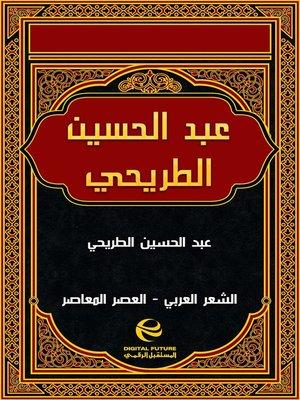 cover image of عبد الحسين الطريحي