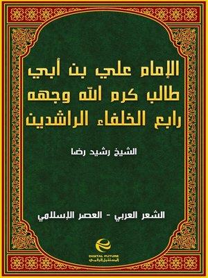 cover image of علي بن أبي طالب