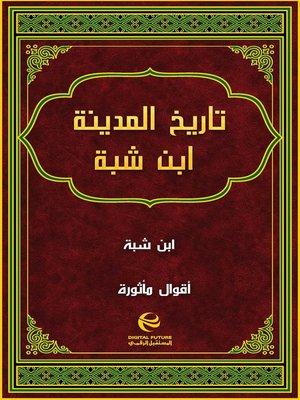 cover image of تاريخ المدينة ابن شبة