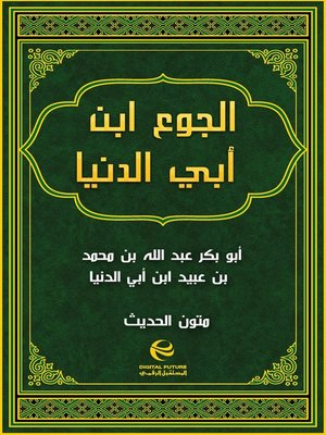 cover image of الجوع ابن أبي الدنيا