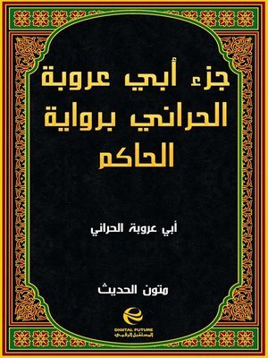 cover image of جزء أبي عروبة الحراني برواية الحاكم