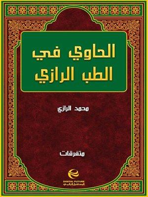 cover image of الحاوي في الطب الرازي