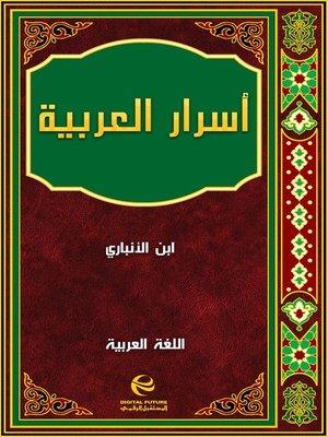 cover image of أسرار العربية