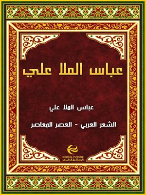 cover image of عباس الملا علي