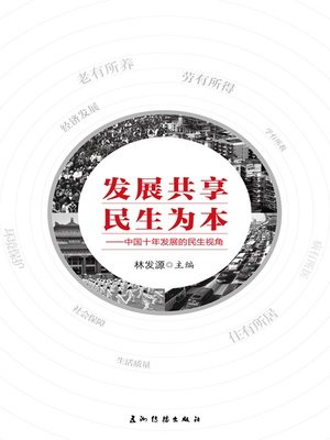 cover image of 发展共享 民生为本:中国十年发展的民生视角(Sharing the Fruits of Development and Taking People's Livelihood as Fundamenta