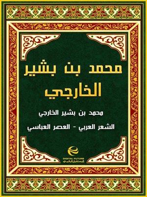 cover image of محمد بن بشير الخارجي