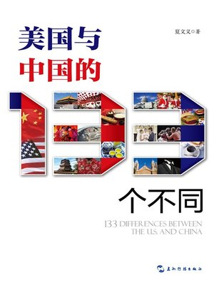 cover image of 美国与中国的133个不同(133 Differences Between The U.S. and China)