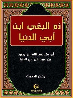 cover image of ذم البغي ابن أبي الدنيا