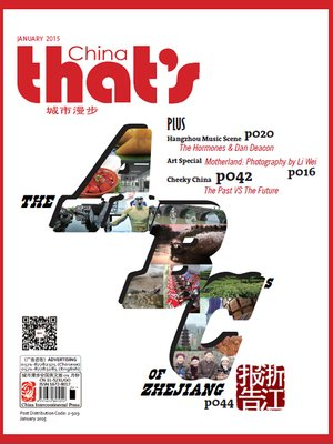 cover image of That's China Urban Walk 2015 Vol. 1