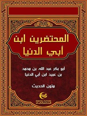 cover image of المحتضرين ابن أبي الدنيا