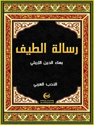 cover image of رسالة الطيف