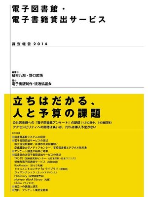 cover image of 電子図書館・電子書籍貸出サービス