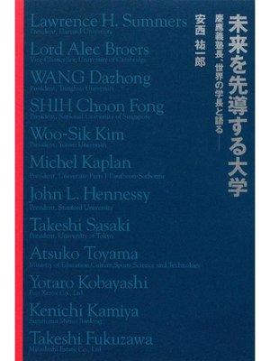 cover image of 未来を先導する大学