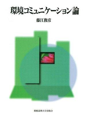 cover image of 環境コミュニケーション論