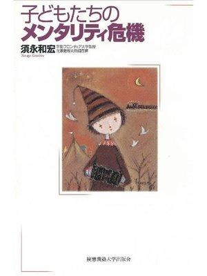 cover image of 子どもたちのメンタリティ危機