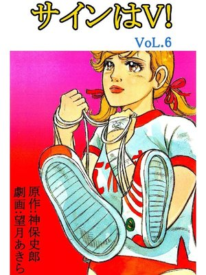 cover image of サインはV!