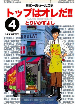 cover image of トップはオレだ!!