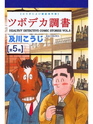 cover image of ツボデカ調書