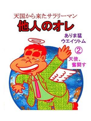 cover image of 天国から来たサラリーマン 他人のオレ