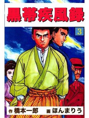 cover image of 黒帯疾風録