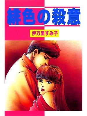 cover image of 緋色の殺意