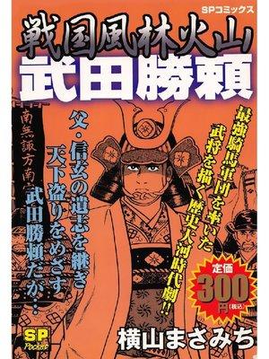 cover image of 戦国風林火山 武田勝頼