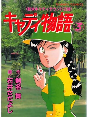 cover image of キャディ物語
