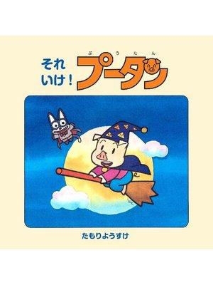 cover image of それいけ!プータン: 本編