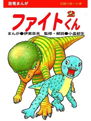 cover image of ファイトくん