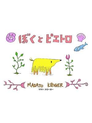 cover image of ぼくとピエトロ: 本編